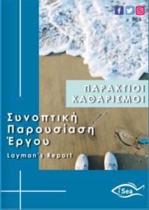 iSea_Laymans_Coastal cleanups2016-2019